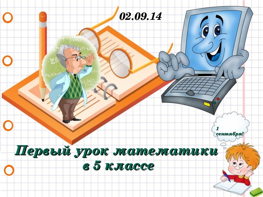 02.09.14 Первый урок математики в 5 классе 1 сентября!