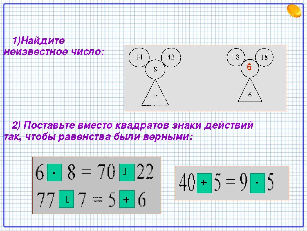 1)Найдите неизвестное число: 2) Поставьте вместо квадратов знаки действий та...