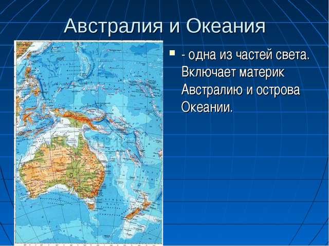 Австралия и Океания - одна из частей света. Включает материк Австралию и остр...