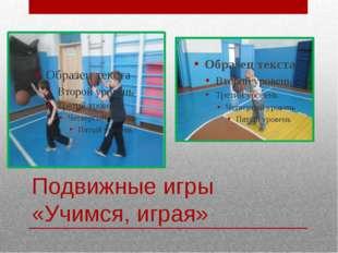 Подвижные игры «Учимся, играя»
