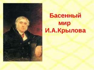 Басенный мир И.А.Крылова