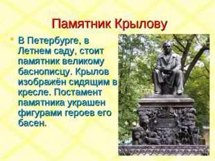Памятник Крылову В Петербурге, в Летнем саду, стоит памятник великому баснопи