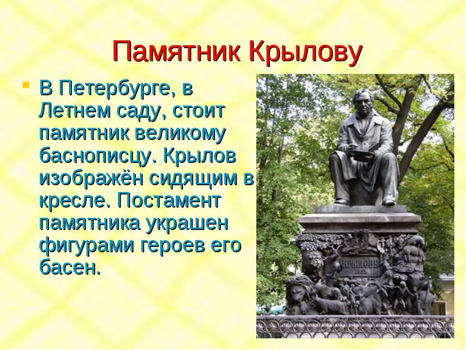 Памятник Крылову В Петербурге, в Летнем саду, стоит памятник великому баснопи...