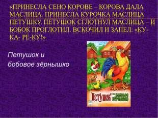 Петушок и бобовое зёрнышко