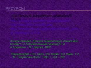 http://festival.1september.ru/articles/566905 Леокум Аркадий. Детская энцикло
