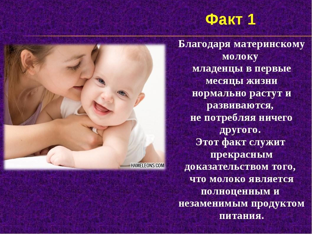 Благодаря материнскому молоку младенцы в первые месяцы жизни нормально расту...