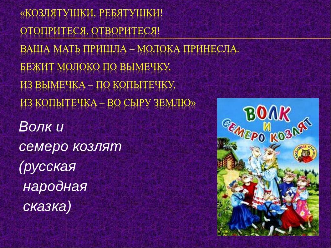 Волк и семеро козлят (русская народная сказка)