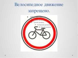 Велосипедное движение запрещено.