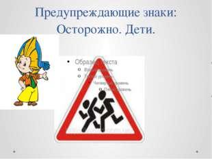 Предупреждающие знаки: Осторожно. Дети.