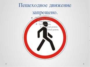 Пешеходное движение запрещено.