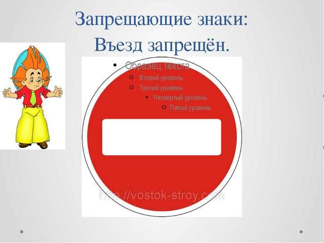 Запрещающие знаки: Въезд запрещён.