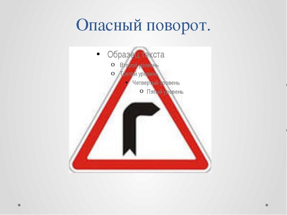 Опасный поворот.
