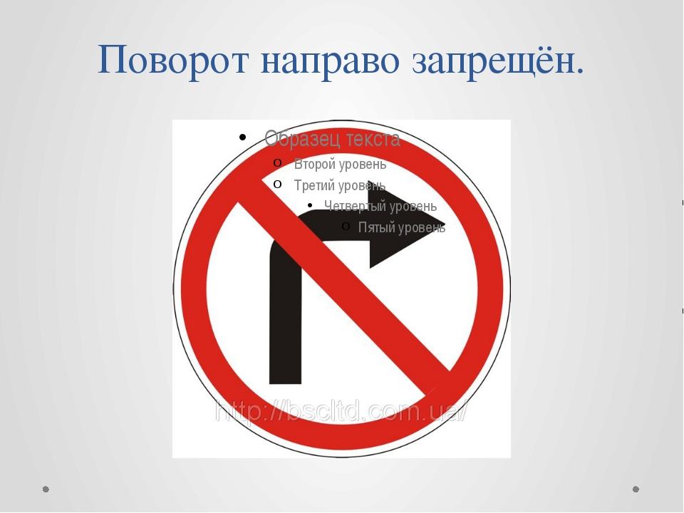 Поворот направо запрещён.
