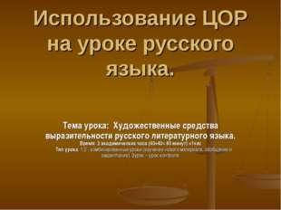 Использование ЦОР на уроке русского языка. Тема урока: Художественные средств