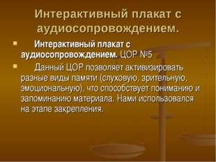 Интерактивный плакат с аудиосопровождением. Интерактивный плакат с аудиосопр