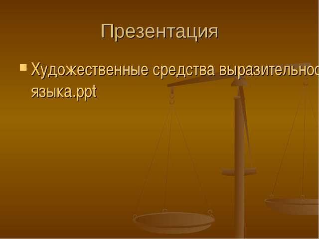 Презентация Художественные средства выразительности русского литературного яз...