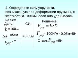 4. Определите силу упругости, возникающую при деформации пружины, с жесткость