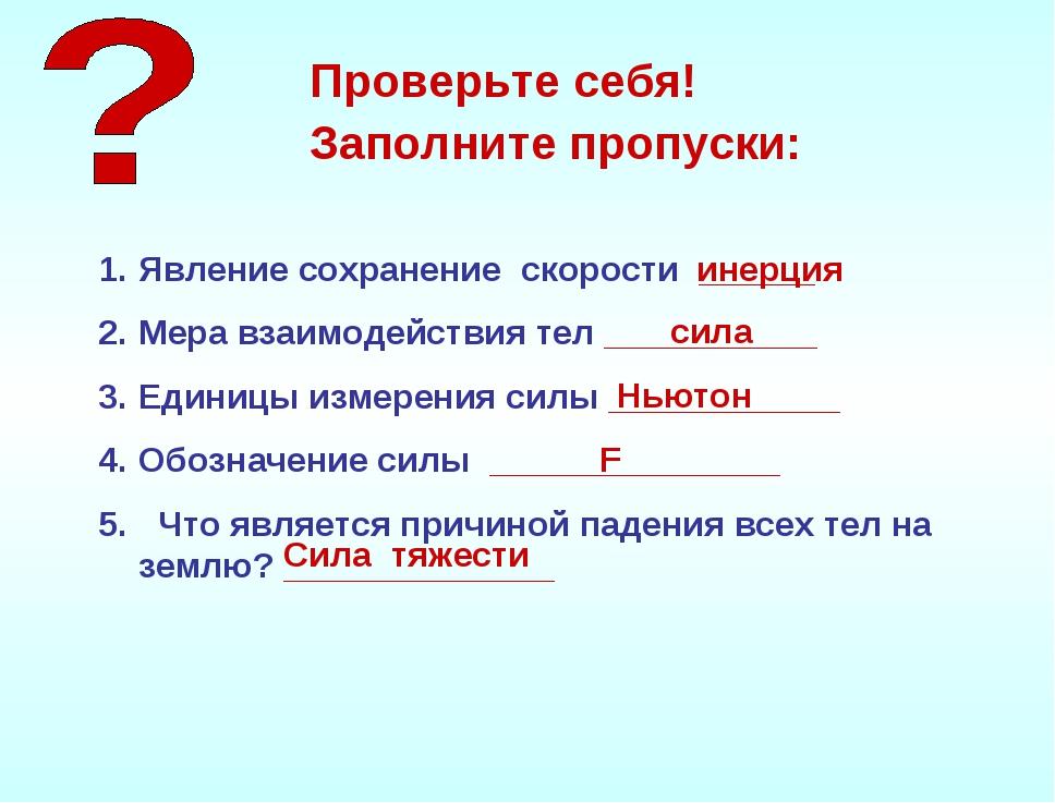 Явление сохранение скорости ______ Мера взаимодействия тел ___________ Единиц...