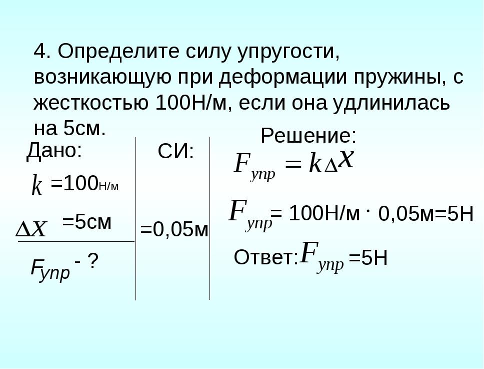 4. Определите силу упругости, возникающую при деформации пружины, с жесткость...