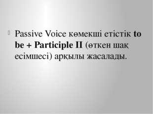 Passive Voice көмекші етістік to bе + Participle II (өткен шақ есімшесі) арқы
