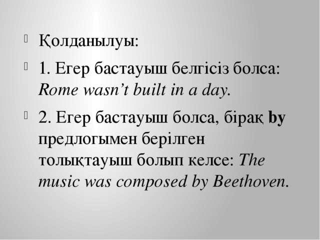 Қолданылуы: 1. Егер бастауыш белгісіз болса: Rome wasn't built in a day. 2. Е...