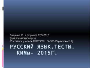 РУССКИЙ ЯЗЫК.ТЕСТЫ. КИМы- 2015Г. Задание 11 в формате ЕГЭ-2015 (для взаимопро