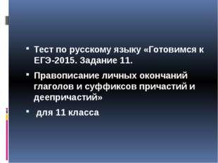 Тест по русскому языку «Готовимся к ЕГЭ-2015. Задание 11. Правописание личны