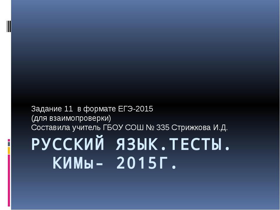 РУССКИЙ ЯЗЫК.ТЕСТЫ. КИМы- 2015Г. Задание 11 в формате ЕГЭ-2015 (для взаимопро...