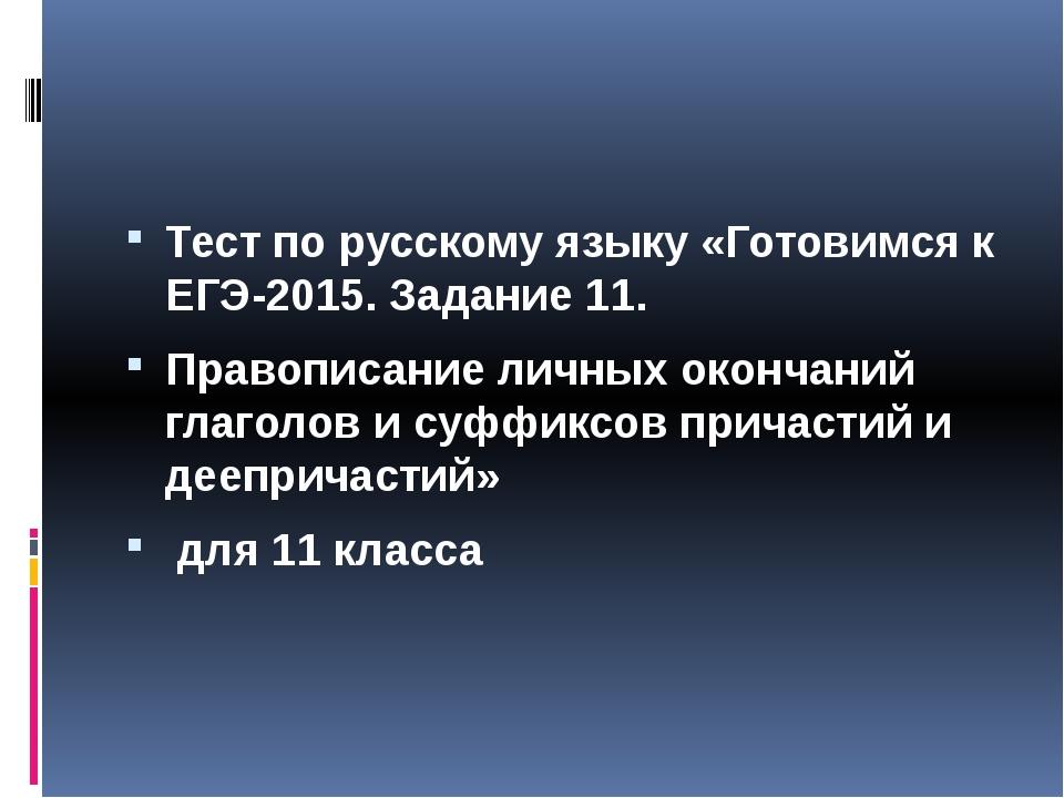 Тест по русскому языку «Готовимся к ЕГЭ-2015. Задание 11. Правописание личны...