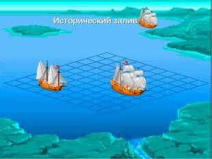 Исторический залив