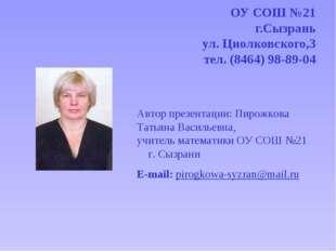ОУ СОШ №21 г.Сызрань ул. Циолковского,3 тел. (8464) 98-89-04 Автор презентаци
