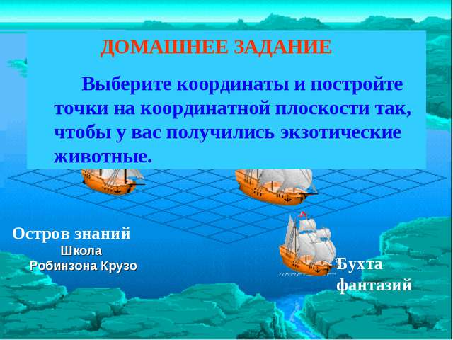 Исторический залив Остров знаний Школа Робинзона Крузо Остров сокровищ ДОМАШН...