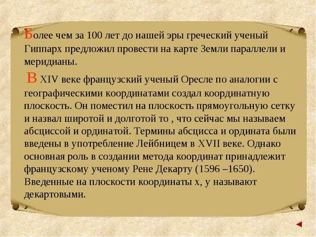 Более чем за 100 лет до нашей эры греческий ученый Гиппарх предложил провести...