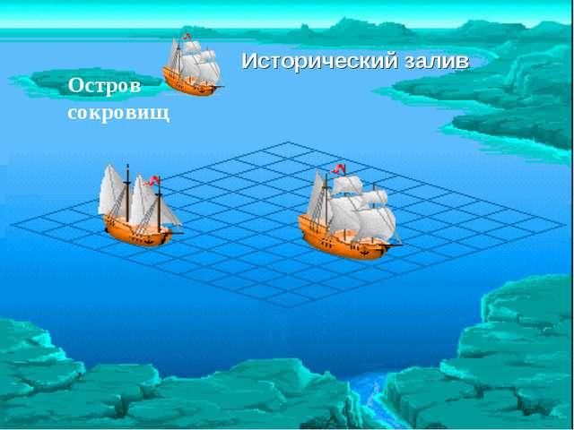 Исторический залив Остров сокровищ