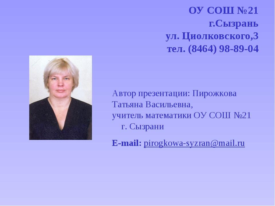 ОУ СОШ №21 г.Сызрань ул. Циолковского,3 тел. (8464) 98-89-04 Автор презентаци...