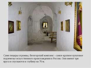 Сами пещеры огромны, белогорский комплекс - самое крупное культовое подземель