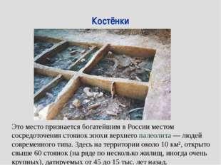 Это место признается богатейшим в России местом сосредоточения стоянок эпохи