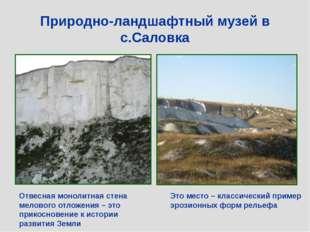 Природно-ландшафтный музей в с.Саловка Это место – классический пример эрозио