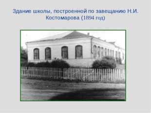 Здание школы, построенной по завещанию Н.И. Костомарова (1894 год)