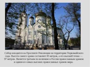 Собор находится наПроспекте Революциина территории Первомайского сада. Высо