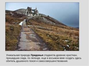 Уникальная природаПридоньясподвигла древних христиан, пришедших сюда, по ле