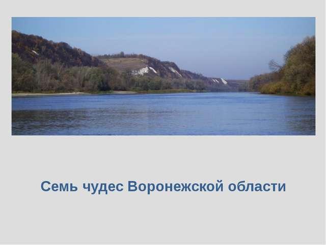 Семь чудес Воронежской области