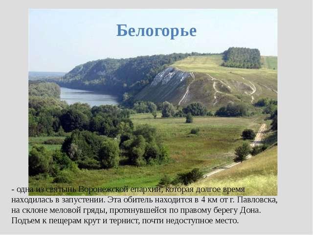 - одна из святынь Воронежской епархии, которая долгое время находилась в запу...