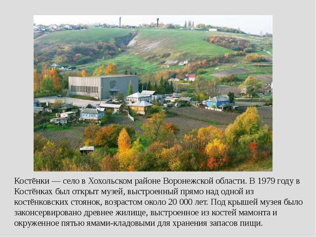 Костёнки — село в Хохольском районе Воронежской области. В 1979 году в Костён...
