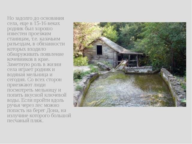 Но задолго до основания села, еще в 15-16 веках родник был хорошо известен пр...