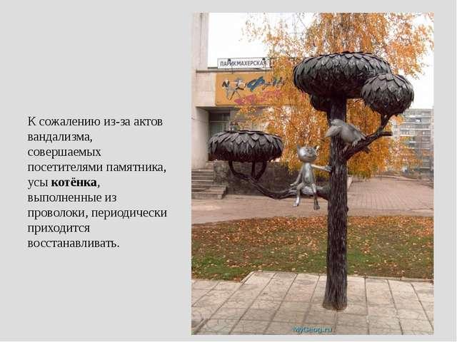 К сожалению из-за актов вандализма, совершаемых посетителями памятника, усык...