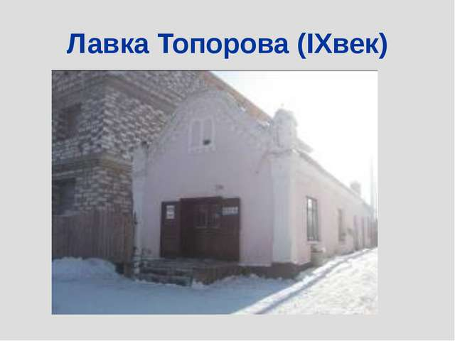 Лавка Топорова (IXвек)