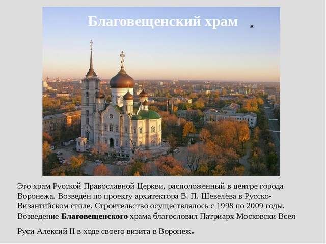 Благовещенский храм Это храм Русской Православной Церкви, расположенный в цен...