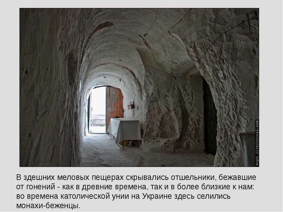 В здешних меловых пещерах скрывались отшельники, бежавшие от гонений - как в...