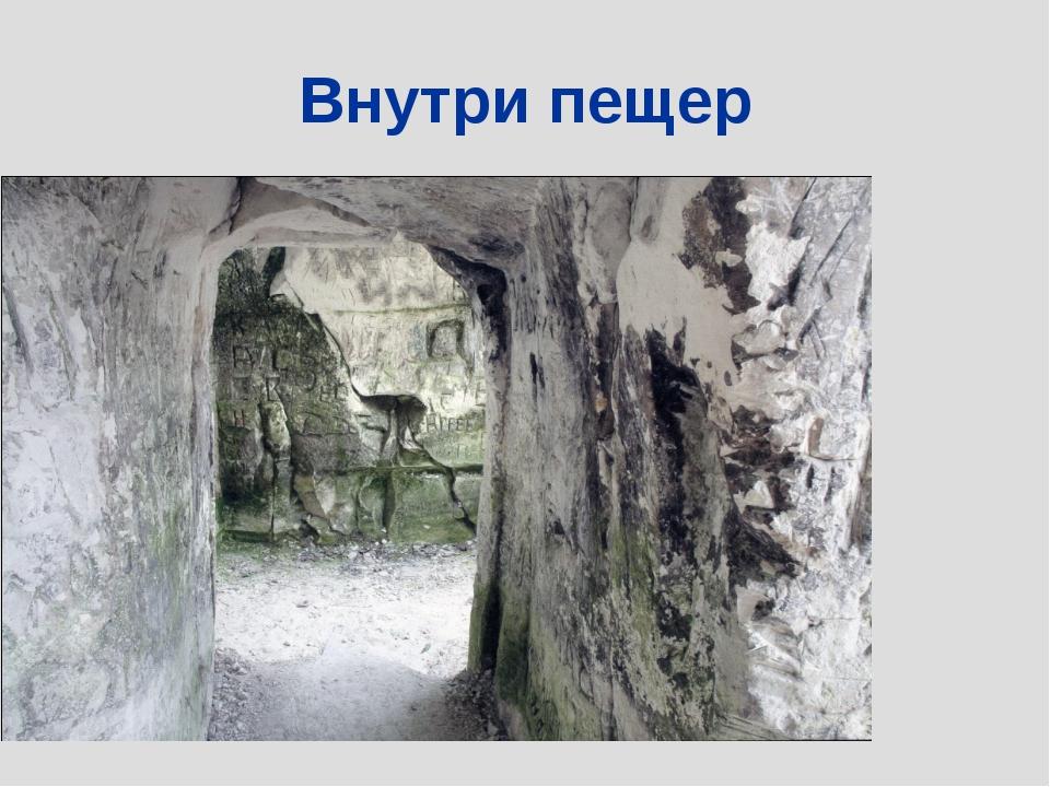 Внутри пещер